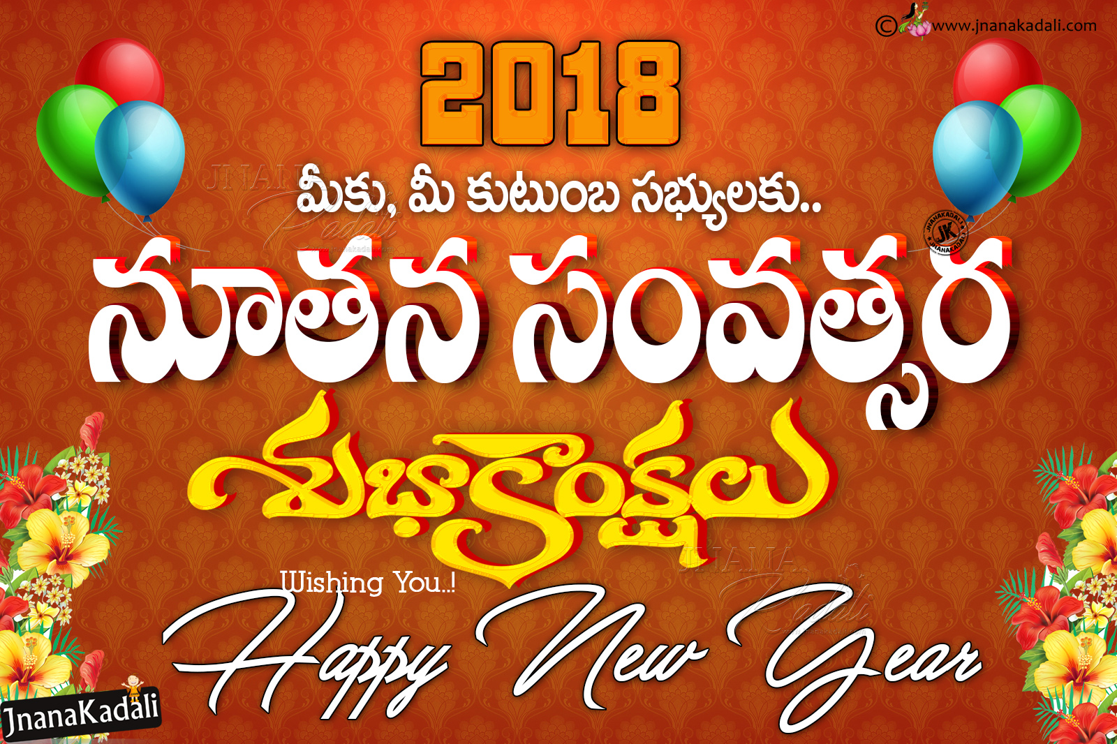 2018 best trending happy new year greetings with hd wallpapers free new year greetings in telugu best happy new year greetings in telugu 2018 telugu kristyandbryce Image collections