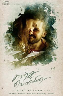 Karthi, Aditi Rao Hydari New Upcoming tamil movie Kaatru Veliyidai poster, Aditi Rao Hydari images movie