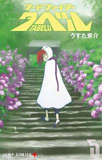 [うすた京介] フードファイタータベル 第01-04巻