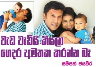 Actor Sampath Jayaweera ~ Gossip Lanka Hot News