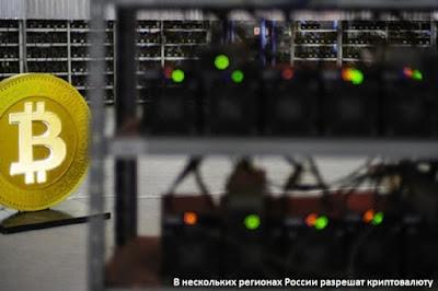 В нескольких регионах России разрешат криптовалюту