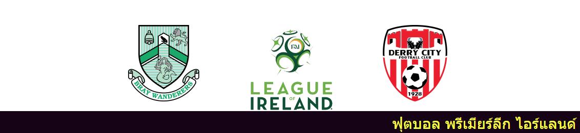 ดูบอลออนไลน์ วิเคราะห์บอล ไอร์แลนด์ ระหว่าง เบรย์ vs เดอร์รี่ ซิตี้