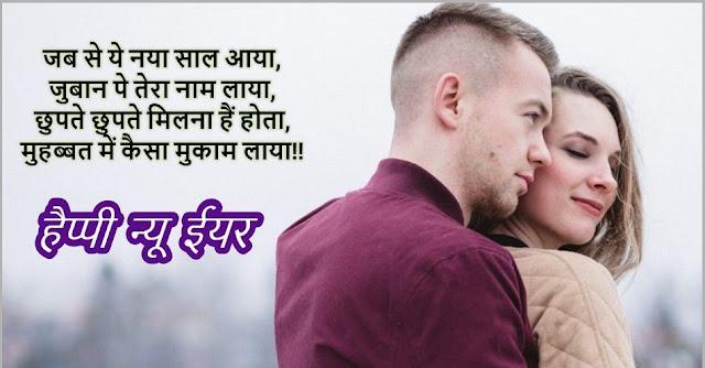 best shayari,naye saal ki shayari hindi me,new year shayari in hindi 2019,Naye saal ki shayari sms,naye saal ki shayari quotes in hindi,happy new year shayari in hindi msg sms,naye saal ki shubkamnaye shayari in hindi 2019,naya saal 2019,naye saal ki shayari pic 2019,best naye saal ki shayari