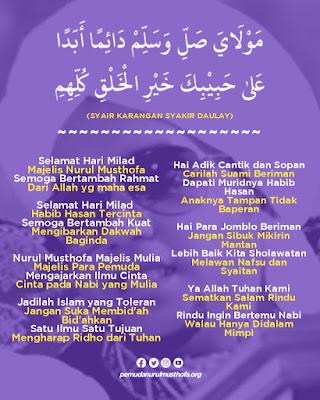 Tawasul Nurul Musthofa : tawasul, nurul, musthofa, Qasidah, Maulaya, Versi, Syakir, Pemuda, MAJLIS, NURUL, MUSTHOFA