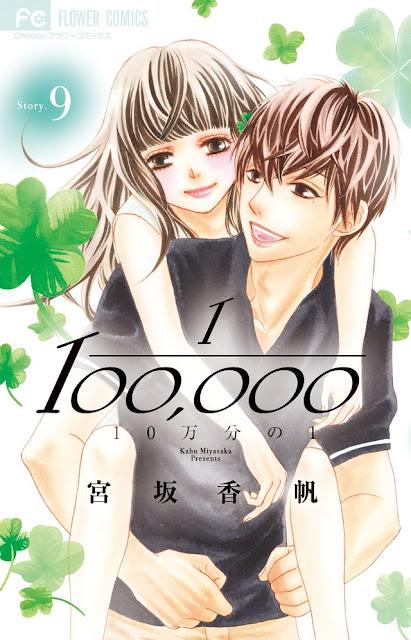 Alan Shirahama e Yuna Taira confirmados no filme de 10-manbun no 1