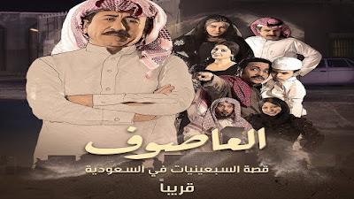 شاهد بالفيديو : اول داعية سعودي ينتقد مسلسل العاصوف
