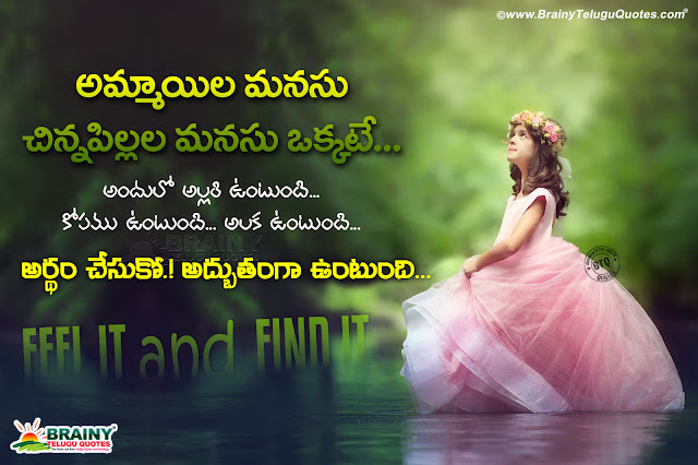 telugu quotes, inspirational telugu quotes, best telugu quotes about girls in telugu