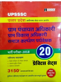Most Important question bank for UPSSSC VDO