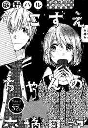 Kozue-chan no Koukan Nikki
