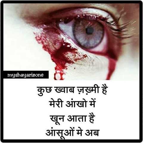 Aansu Bhari Shayari Zakhmi Khwaab Whatsapp Status Download