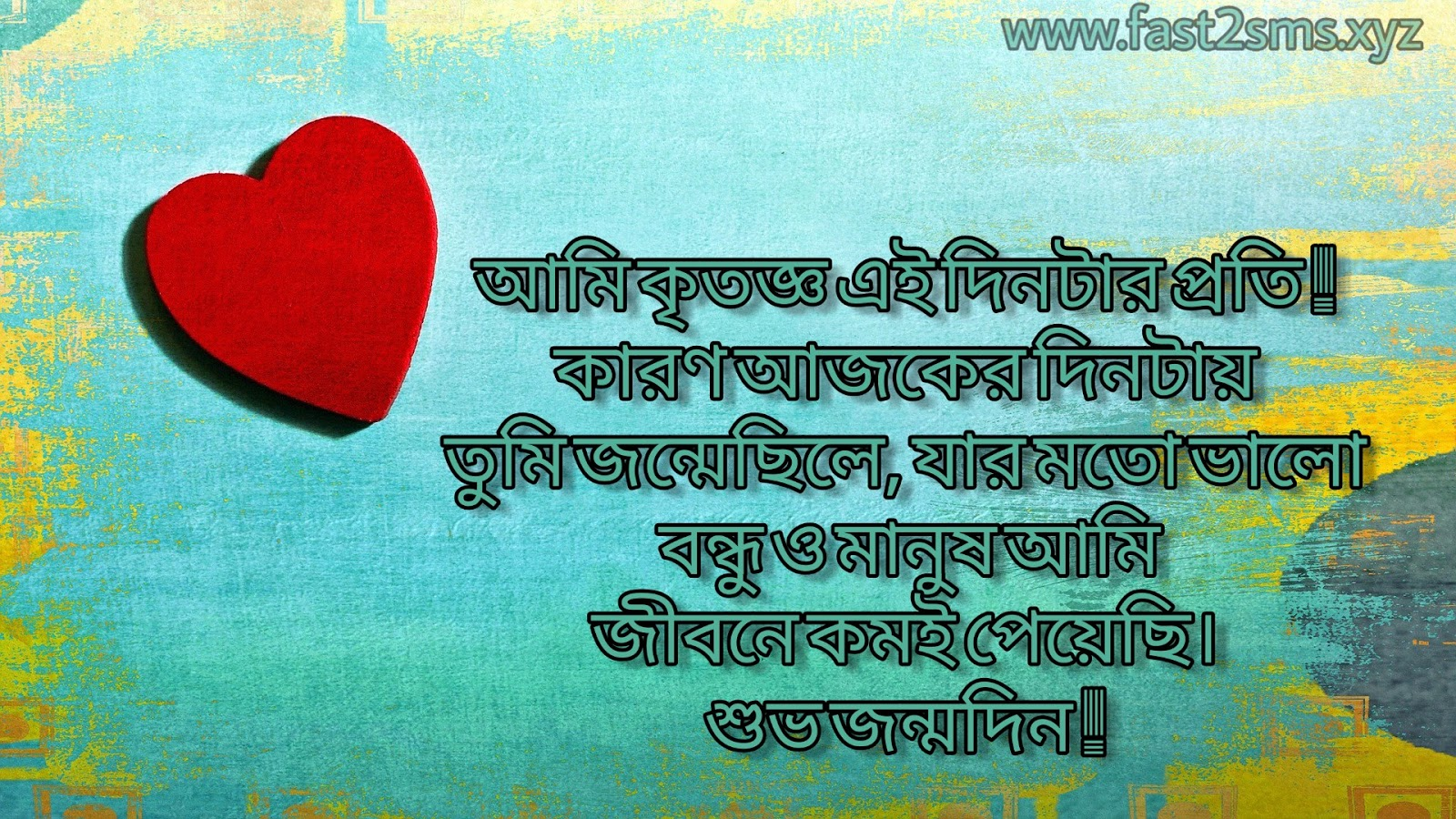 Happy Birthday Bangla Sms Bengali Birthday Image By Fast2sms