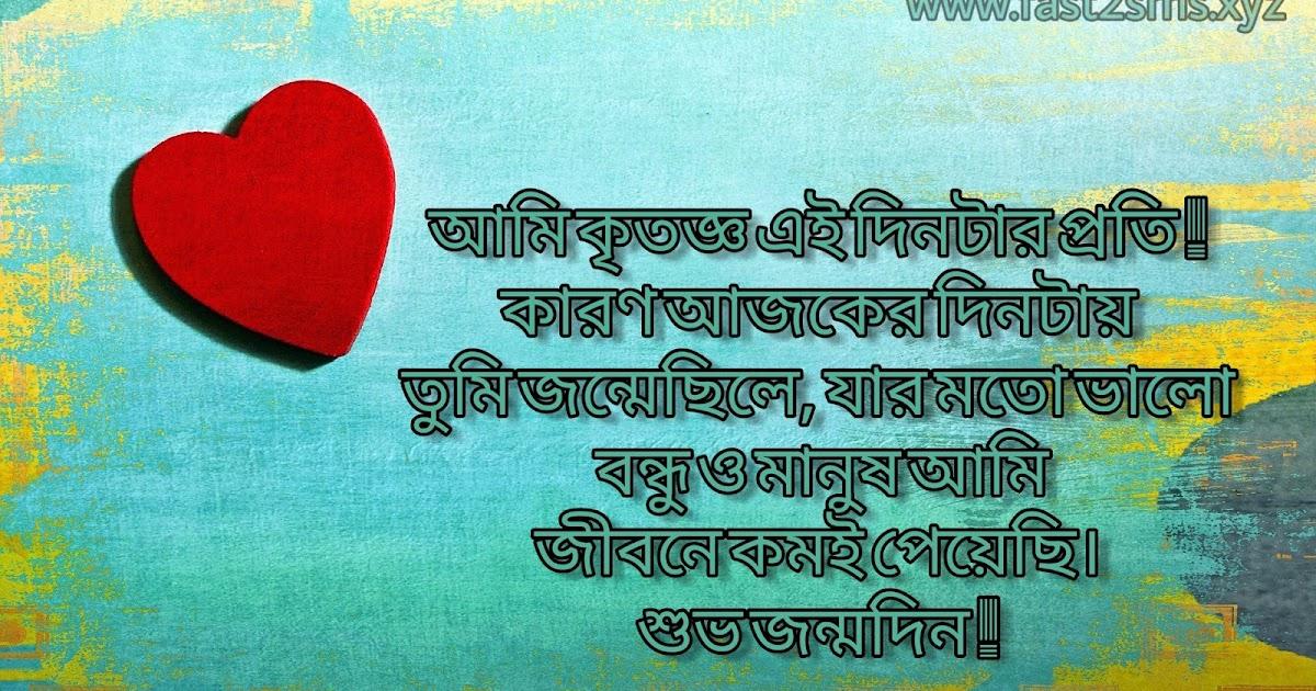 happy birthday bangla sms bengali birthday image by fastsms