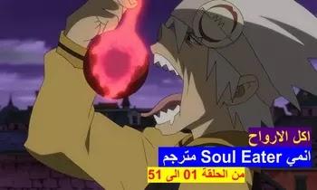 Soul Eater مشاهدة وتحميل جميع حلقات اكل الارواح من الحلقة 01 الى 51 مجمع في فيديو واحد