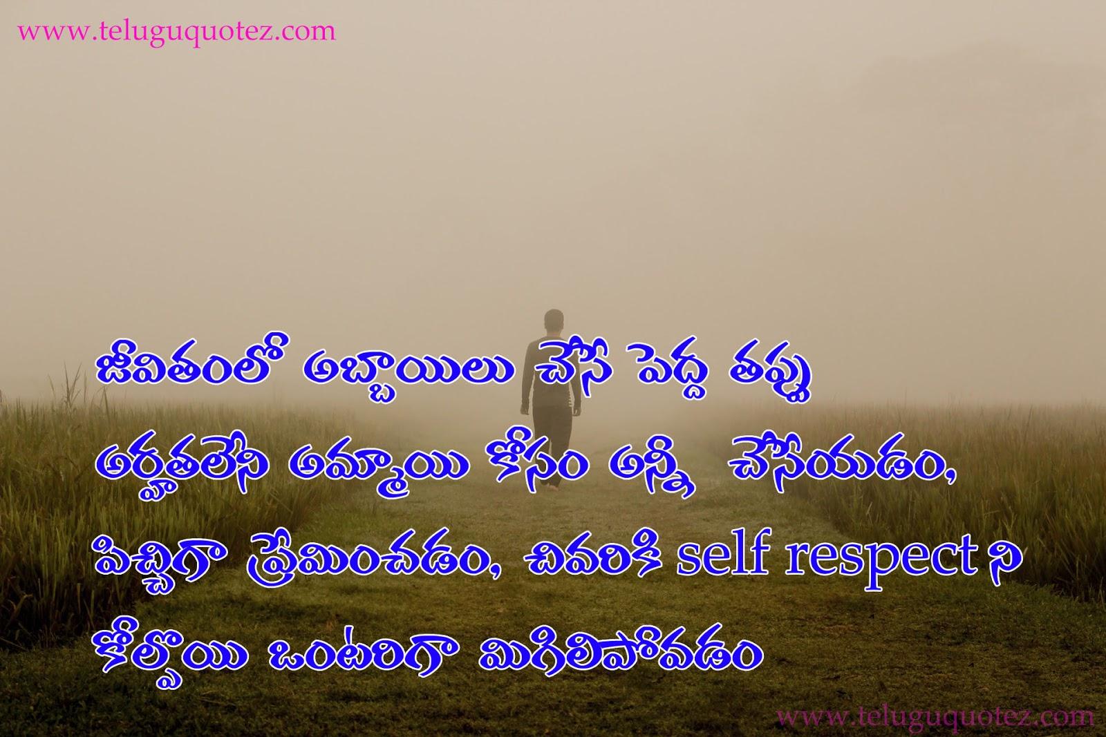 Telugu Sad Love Failure Quotes - Telugu Quotes