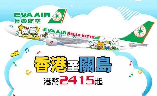 Hello Kitty 歡樂機飛關島!長榮航空 香港飛關島來回連稅2千幾,年底前出發!