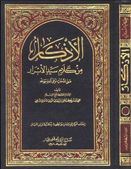 كتب الإمام النووي pdf