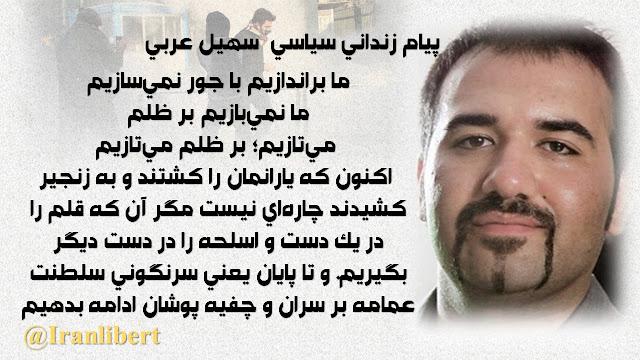 پیام زندانی سیاسی سهیل عربی از زندان اوین برای قیام سراسری مردم ایران