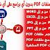 موقع مميز يقوم بجميع التعديلات الممكنة على ملفات PDF بسهولة تامة .