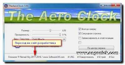 TheAeroClock - Переход на сайт разработчика