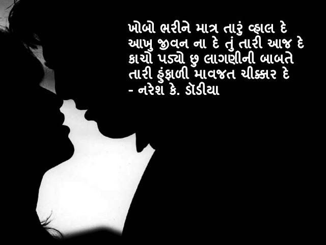 खोबो भरीने मात्र तारुं व्हाल दे Gujarati Muktak By Naresh K. Dodia