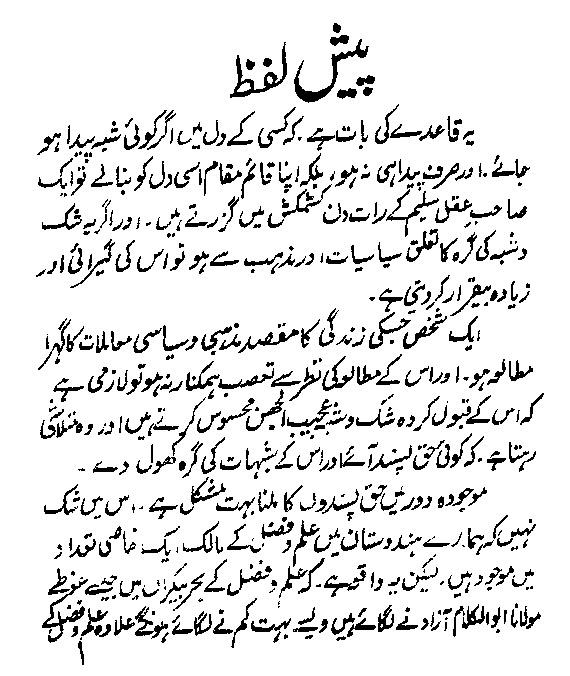Tasrihat e Azad Maulana Abul Kalam Azad Books in Urdu PDF