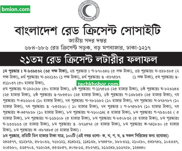 20Tk-Lottery-Bangladesh-Red-Crescent-Society-Lottery-2017-Draw-6-January-2018