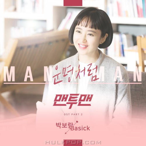 Park Boram, Basick – Man to Man OST Part.2