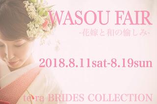 【WASOU FAIR-花嫁と和の愉しみ-】が再び!!