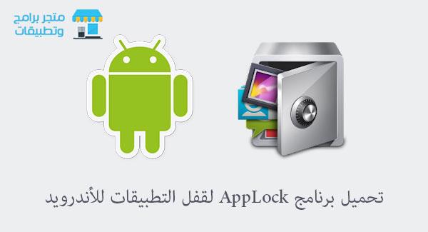 تحميل برنامج AppLock لقفل التطبيقات للاندرويد