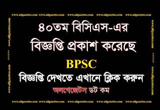 ৪০তম বিসিএস-এর বিজ্ঞপ্তি প্রকাশ করেছে বাংলাদেশ সরকারি কর্ম কমিশন