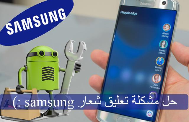 لا داعي للقلق إليك هذا الحل البسيط لمشكلة تعليق شعار samsung خلال إقلاع الهاتف الذكي طريقة مضمونة 100%