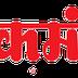 नवरात्र उत्सवानिमित्त सामुदायिक सप्तशती पाठ