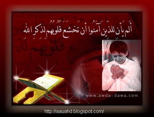فضل البكاء من خشية الله تعالى Aauahd