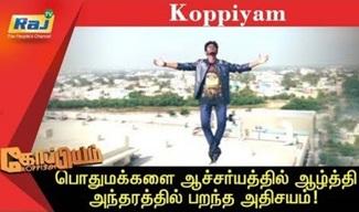 Koppiyam 22-08-2018 Unmaiyum Pinnaniyum   Raj Television