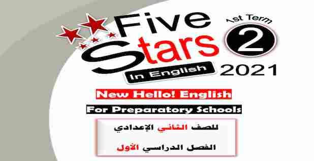 كتاب فايف ستارز لغة انجليزية للصف الثانى الاعدادى المنهج الجديد 2021