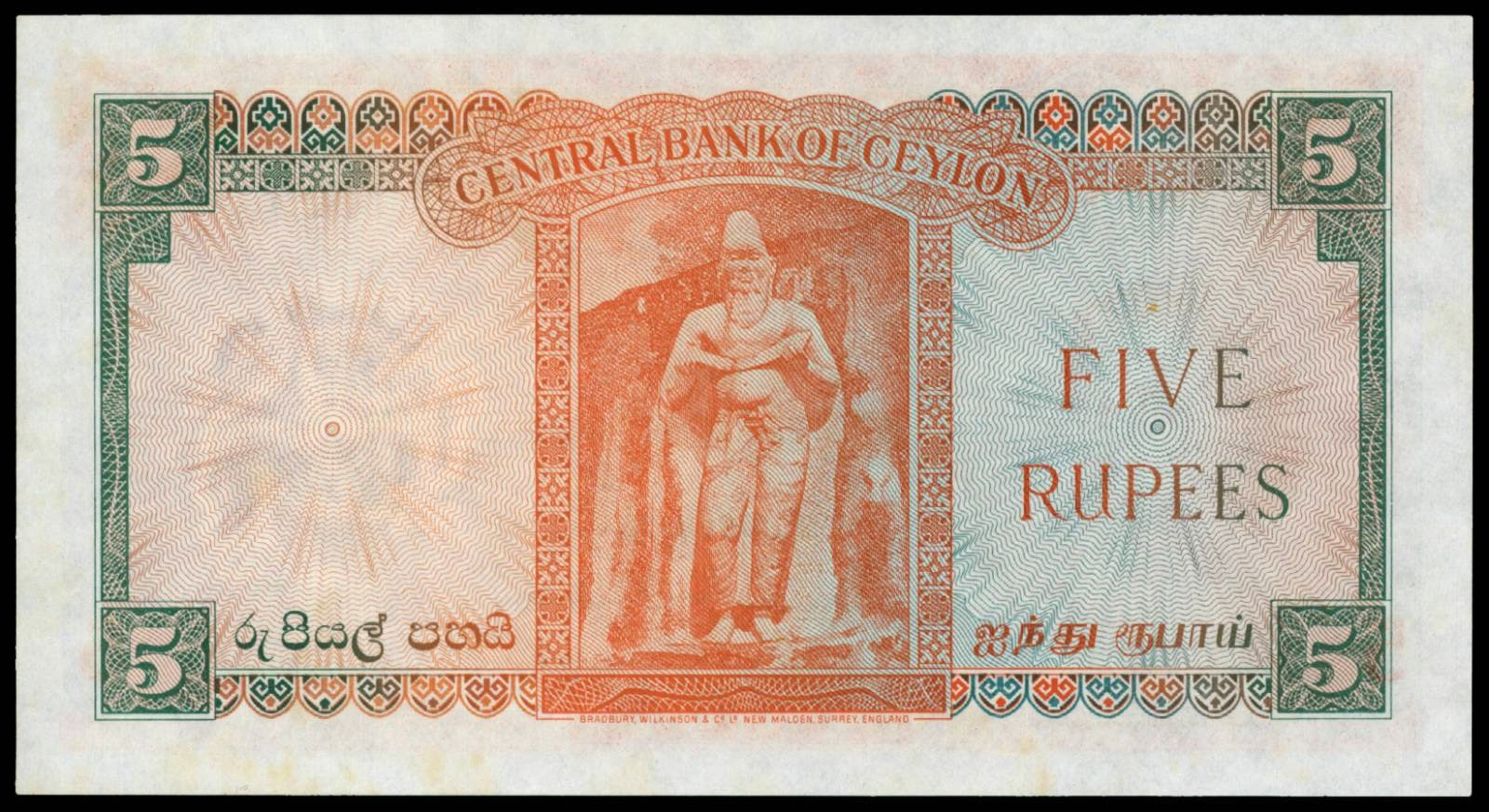 Ceylon paper money currency 5 Rupees banknote 1954
