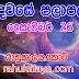 රාහු කාලය | ලග්න පලාපල 2020 | Rahu Kalaya 2020 |2020-12-26