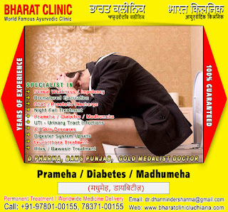 Best Bawasir Medicine Doctors Treatment Clinic in India Punjab Ludhiana +91-9780100155, +91-7837100155 http://www.bharatclinicludhiana.com