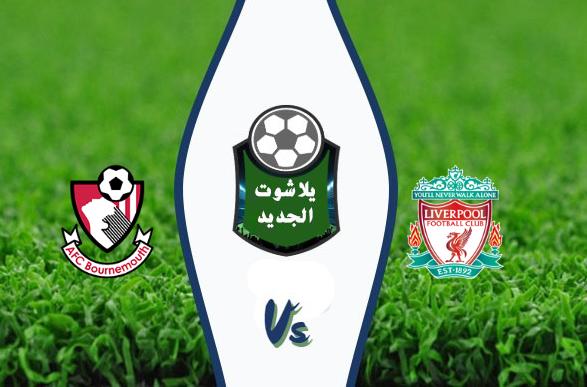 نتيجة مباراة ليفربول وبورنموث اليوم السبت 7-03-2020 في الدوري الإنجليزي