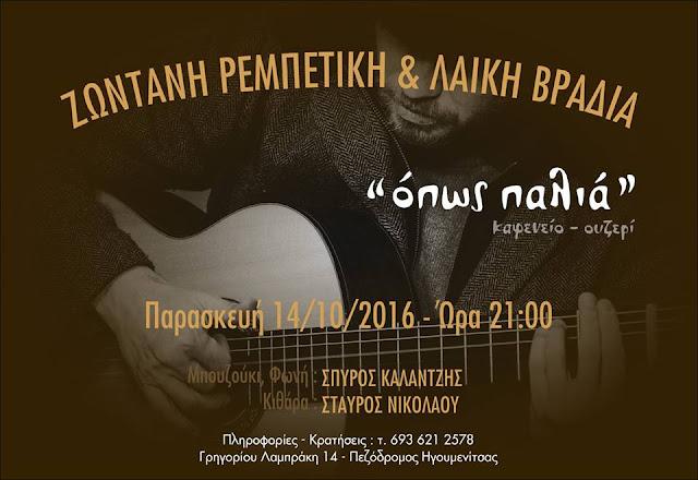 """Ηγουμενίτσα: Ζωντανή Ρεμπέτικη & Λαϊκή Βραδιά σήμερα στο """"Όπως Παλιά"""""""