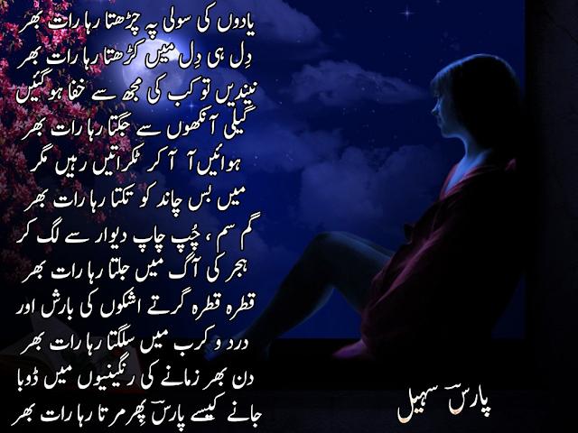 Yaadon Ki Sooli Peh Charhta Raha Raat Bhar | Sad Urdu Ghazal by Paaris Sohail