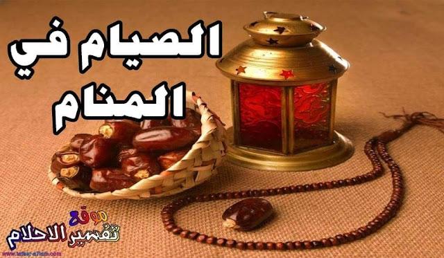 تفسير حلم الصيام تفسير حلم الصوم معنى الصيام في المنام رؤية الصوم في الحلم الحلم بنسيان الصيام في الحلم الصيام في غير شهر رمضان تفسير صيام شهر رمضان