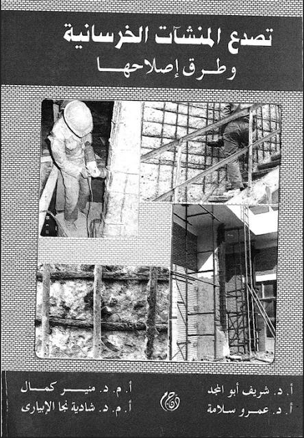 اصلاح وتقوية الأعضاء الخرسانية للدكتور شريف ابوالمجد