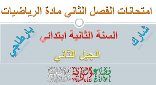 اختبارات الفصل الثاني مادة اللغة العربية السنة الثانية ابتدائي الجيل الثاني
