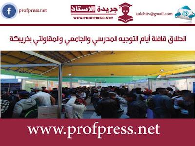 انطلاق قافلة أيام التوجيه المدرسي والجامعي والمقاولتي بخريبكة