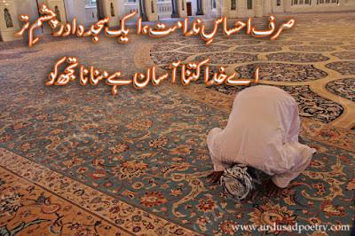 Sirf  Ehsas-E-Nadamat, Aik Sajda Aur Chasham-E-Ter