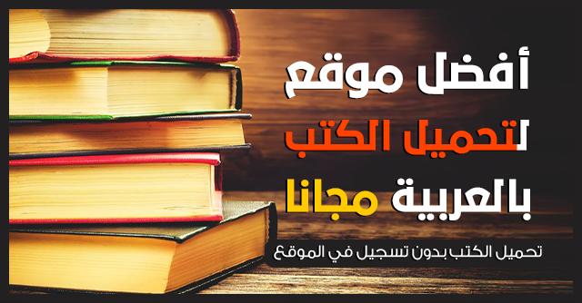 افضل موقع لتحميل الكتب العلمية بالعربية مجانا بدون تسجيل في