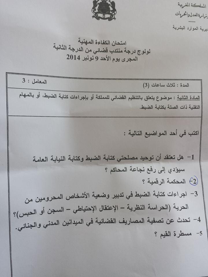 Photo of نماذج امتحانات مبارة المنتدبين القضائيين 2020