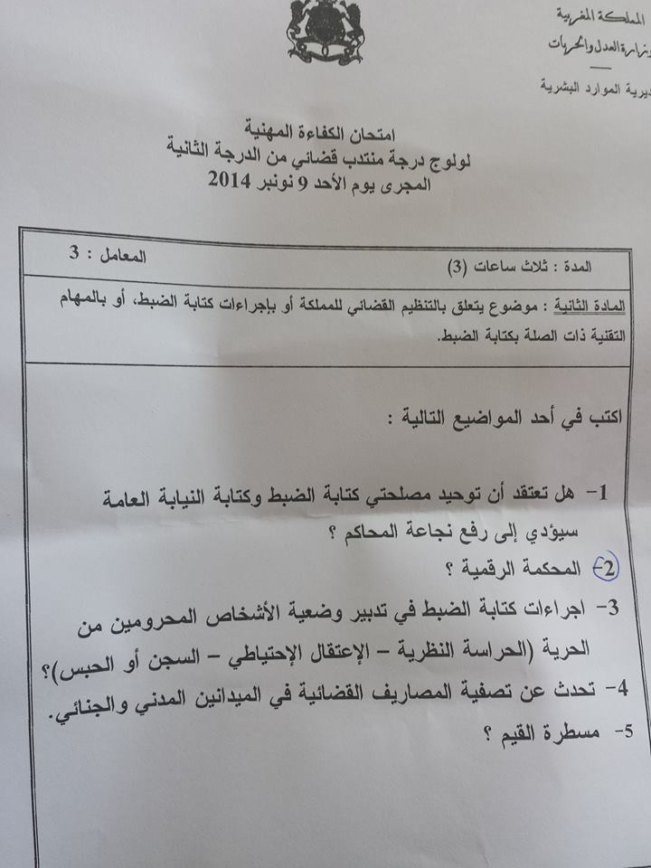 نماذج امتحانات مبارة المنتدبين القضائيين