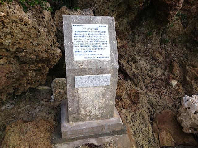 アマミチューの墓の説明板の写真